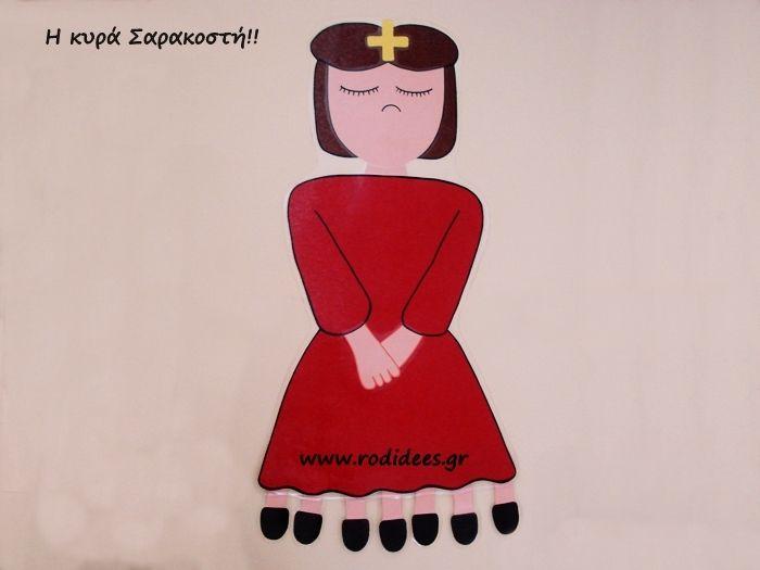 Η κυρά Σαρακοστή μας