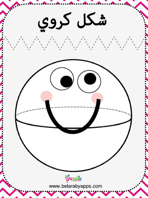 بطاقات تعليمية الأشكال الهندسية للأطفال وسائل تعليمية اسماء الاشكال الهندسية بالصور بالعربي نتعلم Shapes Character Mario Characters