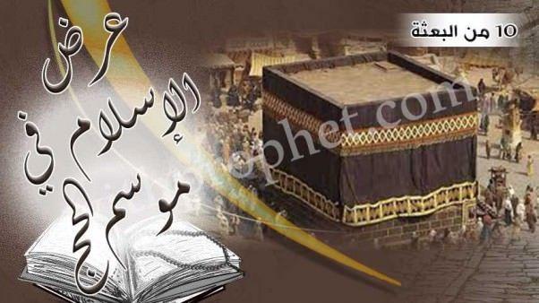 عرض الإسلام على القبائل في موسم الحج سنة 10 من البعثة Decorative Boxes 10 Things Decor