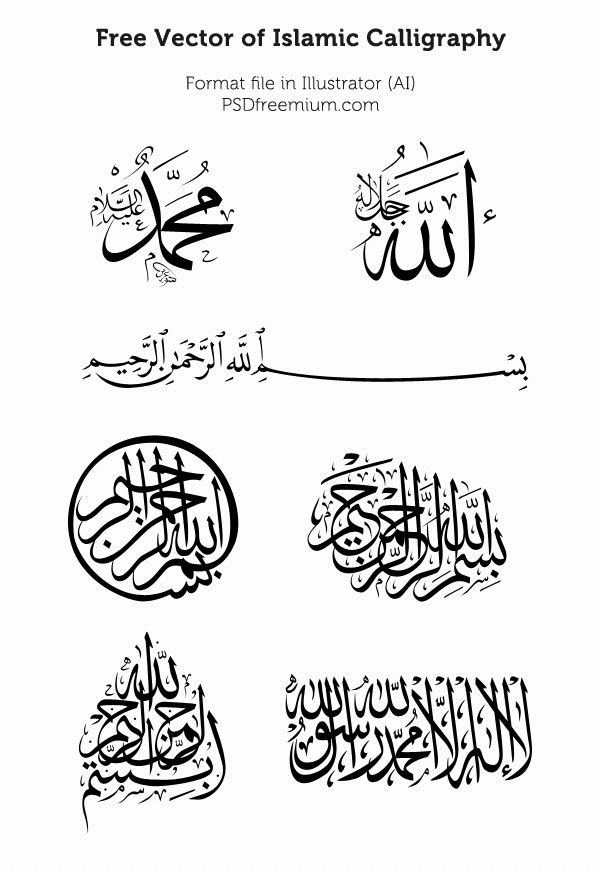 Islamic Calligraphy #Vector #Free #AI