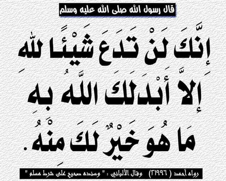Pin By Abdul On احاديث نبوية Islamic Quotes Ahadith Allah Love