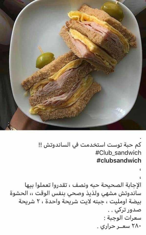 Pin By Art Club On Cooking Cooking Food Club Sandwich