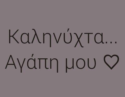 Καληνύχτα αγάπη μού όμορφη.  φιλιά πολλά ❤