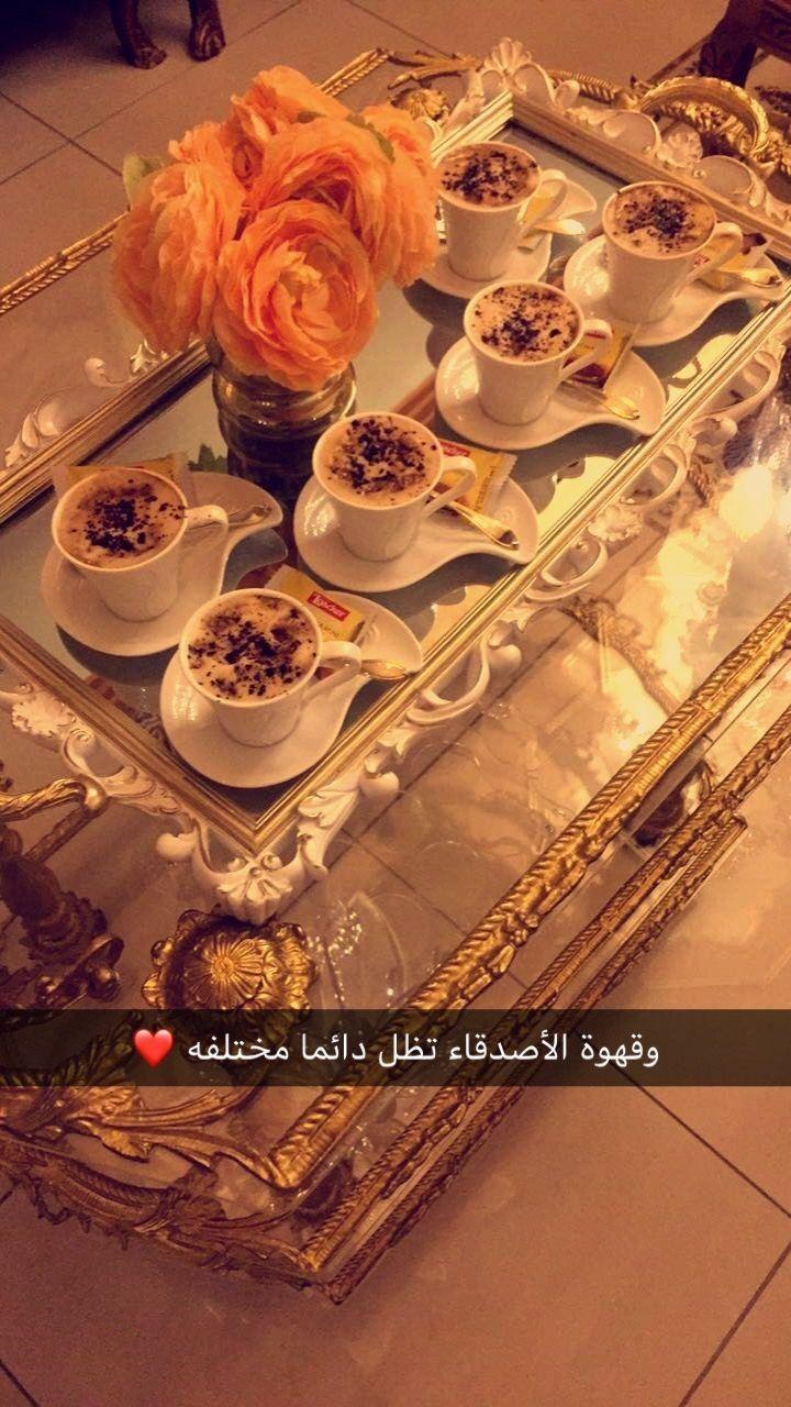 الاصدقاء Ramadan Decorations Coffee Flower Food Presentation