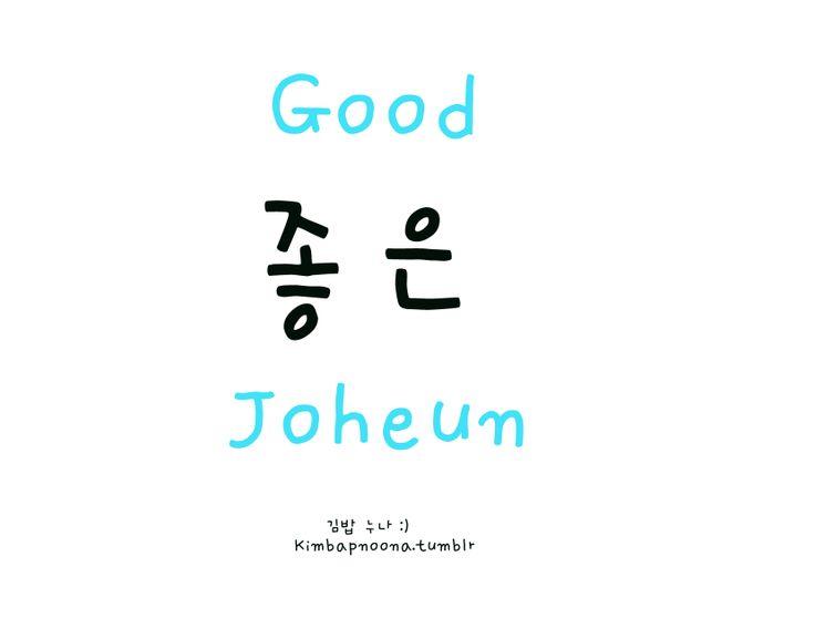 how to write aigoo in hangul word