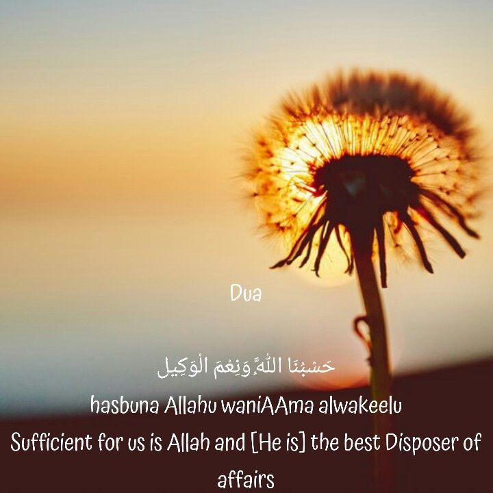 Dua. Allah is sufficient for us. Al Quran 3:173