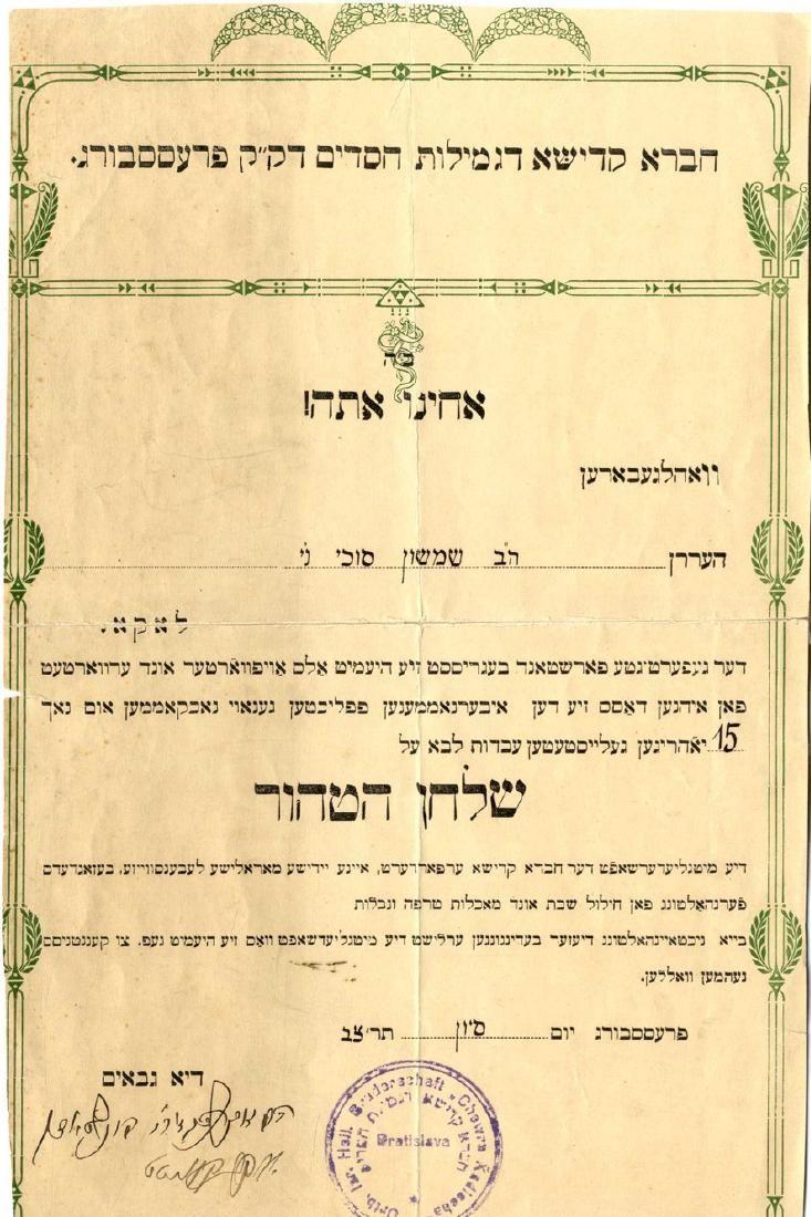Lot: Member certificate - Chevra Kadisha of Pressburg. 1932, Lot Number: 0031, Starting Bid: $50, Auctioneer: Winner's Auctions & Exhibitions, Auction: General Auction - #097, Date: January 31st, 2017 CST