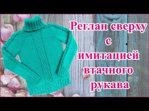Теплый свитер спицами реглан сверху с воротником гольф, рукавом погон. МК Исаевой Светланы - YouTube