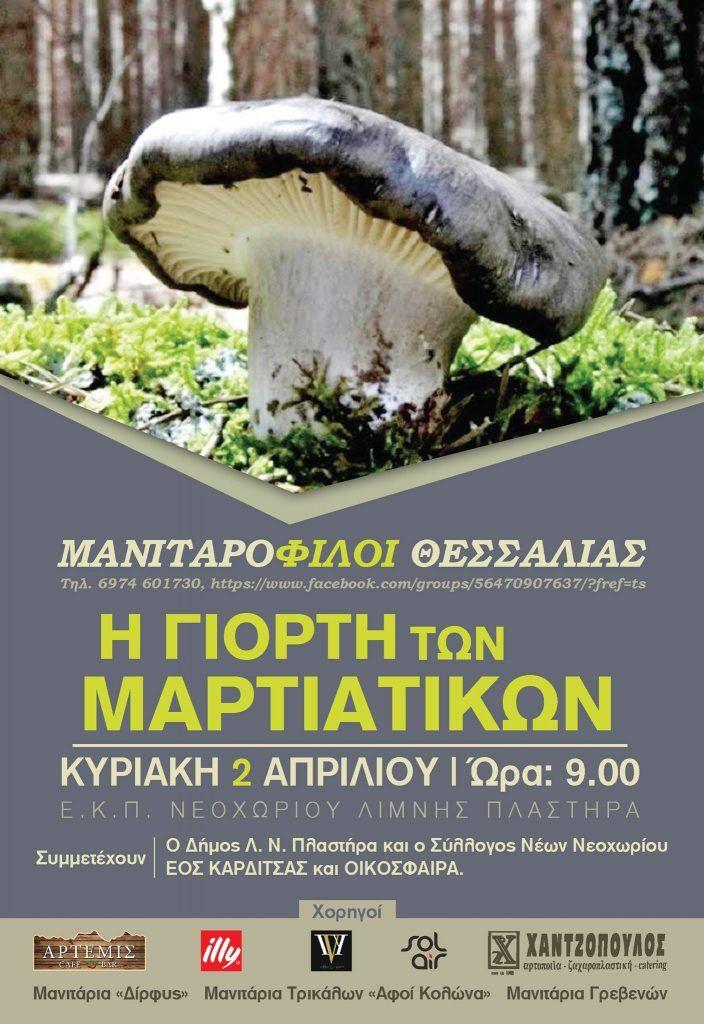 Οι Μανιταρόφιλοι Θεσσαλίας στη Λίμνη Πλαστήρα
