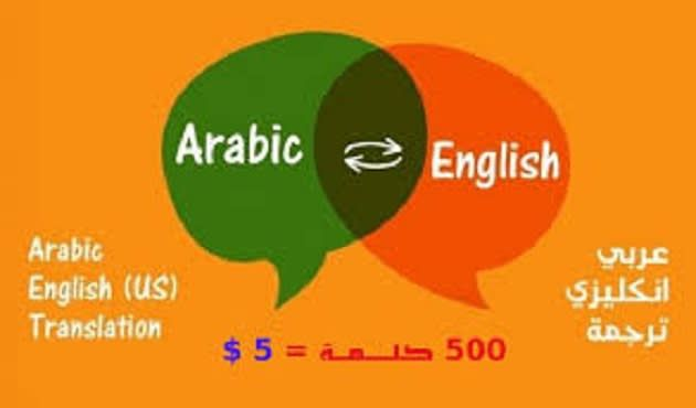Mohamedamr242 I Will Provide You With Perfect Arabic To English Translation And Vice Versa For 5 On Fiverr Com Arabic To English Translation Translate English To Hindi Translation