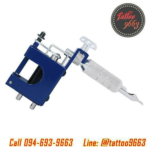 [BLUE] เครื่องสักโรตารี่ เครื่องสักมอเตอร์ เครื่องสักลายแทททู เครื่องสักลงเส้น เครื่องสักลงเงา/ลงสี (BLUE Rotary Tattoo Machine Liner & Shader)