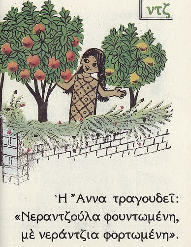 Nerantzoula (the bigaradier, bitter orange tree) from the Greek 1st grade book for children (1966) by gichristof, via Flickr