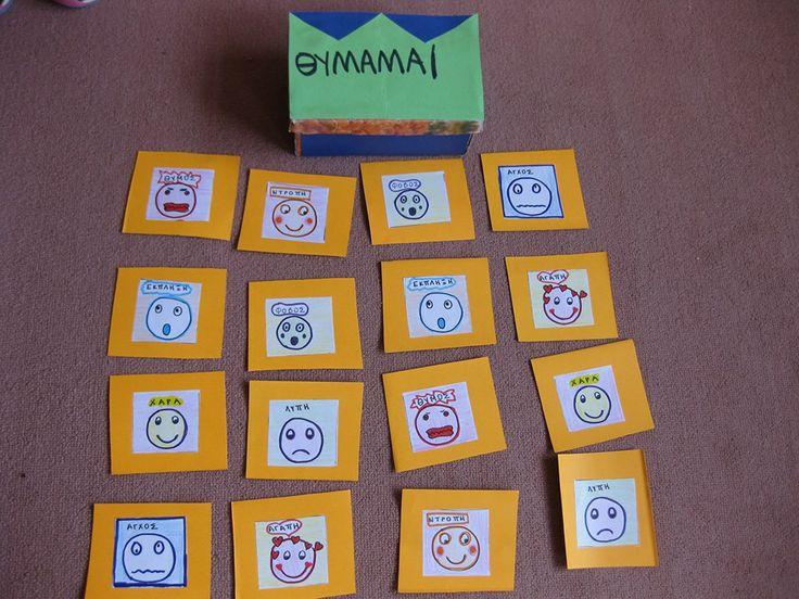 Μαρίνα Σκουληκάρη28ο Μάθημα:ενίσχυση προσοχήςΚατασκευή επιτραπέζιου παιχνιδιού(memo) :ΘΥΜΑΜΑΙ.