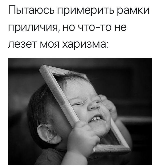 Это правда!