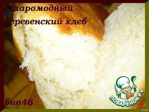 Старомодный деревенский хлеб