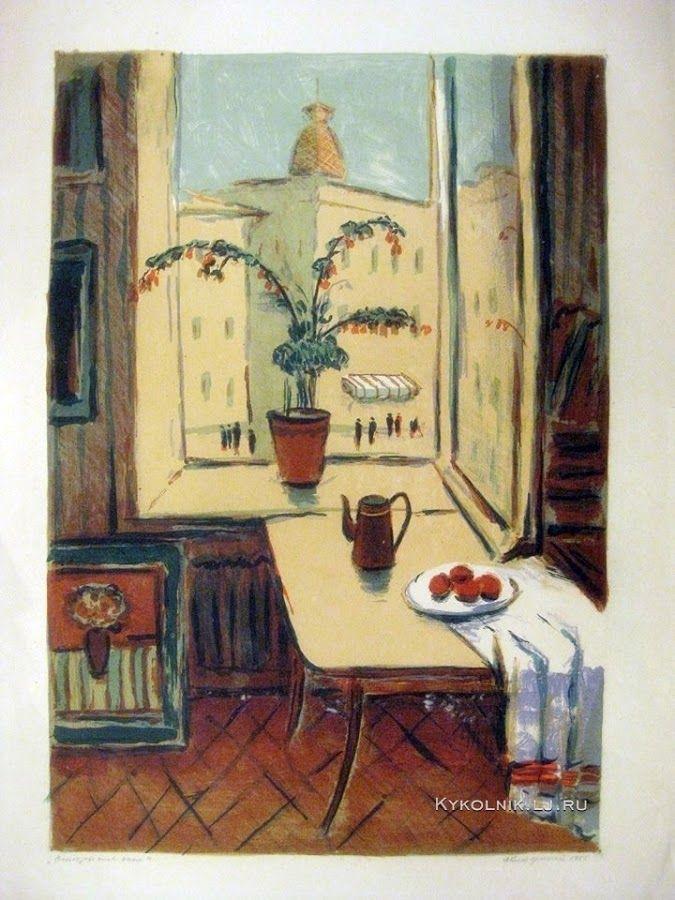 Изобразительное искусство СССР. Интерьер в живописи... 6 - «Впечатления дороже знаний...»