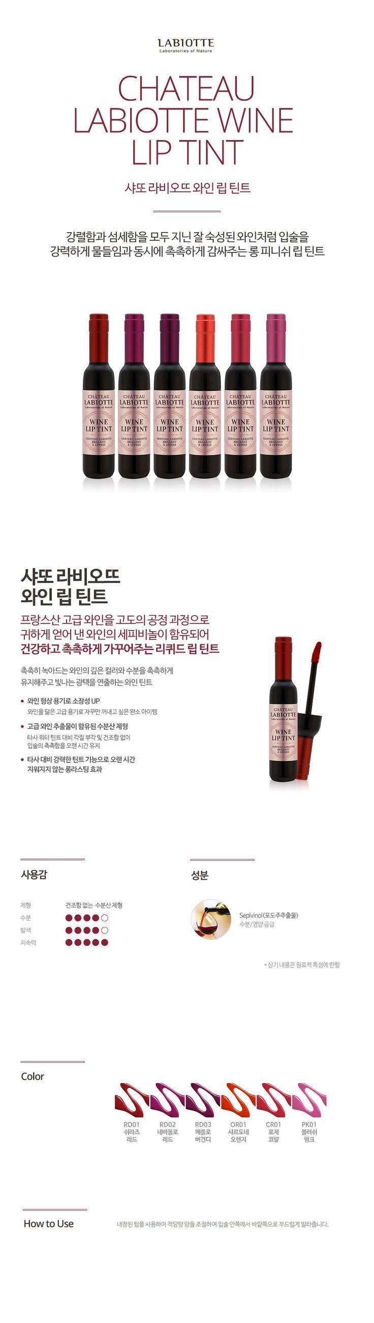 LABIOTTE CHATEAU LABIOTTE WINE LIP TINT / 紅酒造型染唇液 TWD330