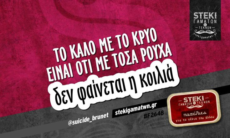το καλό με το κρύο είναι @suicide_brunet - http://stekigamatwn.gr/f2648/