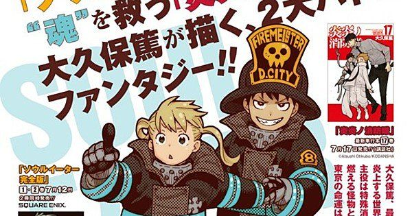 Fire Force Soul Eater Characters Team Up for Cross Promotion