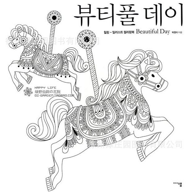 2015 Fashion Good day horse graffiti Book Relieve Stress For Children Adults Art Painting Graffiti drawing Coloring Book Gifts