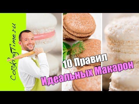 Идеальные Макарон - 10 правил как приготовить французские Макароны - Макарун, вкусный десерт, рецепт - YouTube