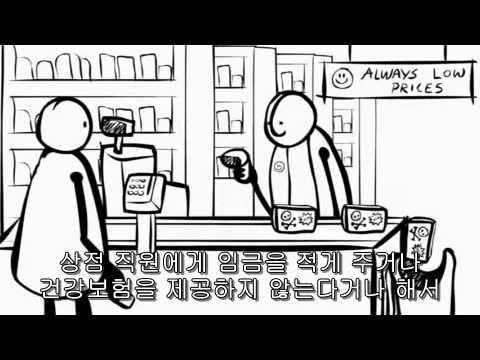 물건 이야기Story of Stuff 한글자막