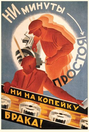 """""""Not a minute of idle time! Not a penny for the waste!"""" (G. Shegal, P. Pokarzhevskii), 1930."""