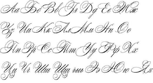 каллиграфический алфавит кириллица - Поиск в Google