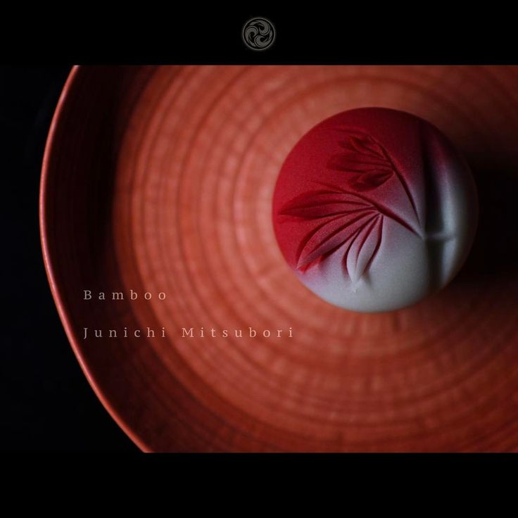 #一日一菓 #菓道 「 #朱竹 」 Wagashi of the day Red bamboo Junichi Mitsubori