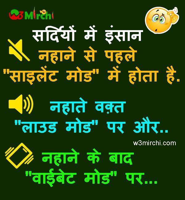 Funny Winter Joke in Hindi