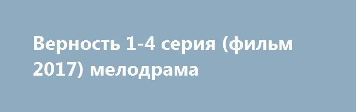 Верность 1-4 серия (фильм 2017) мелодрама http://kinofak.net/publ/melodrama/vernost_1_4_serii_film_2017_melodrama_hd_60/8-1-0-5220  Ася - юная и свободная девушка, владеет творческой студией по визажу, отправляется в поездку к отцу с матерью в родные края.Она полна обаяния и бесхитростна как дитя. Интерес всех мужчин деревни мгновенно обращается в её сторону. Такие изменения конечно не нравятся сельским красавицам. В посёлке распространяются гадкие сплетни.В это время приехавшая зачарована…