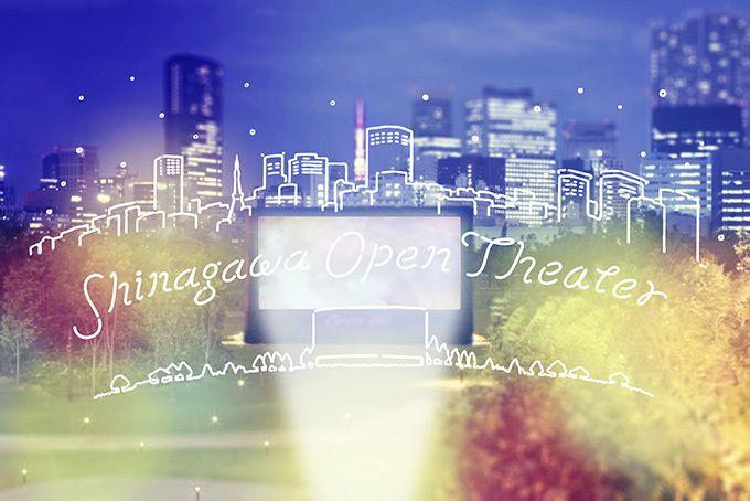野外映画イベント「品川オープンシアター」開催 -『かいじゅうたちのいるところ』を上映、映像制作体験も 写真1