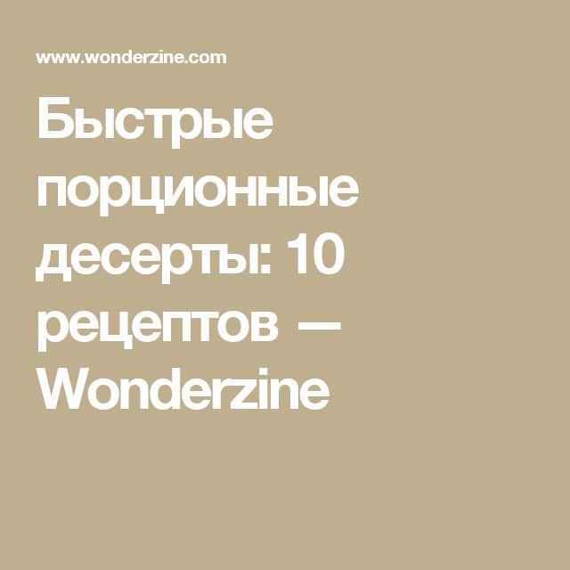 Быстрые порционные десерты: 10 рецептов — Wonderzine
