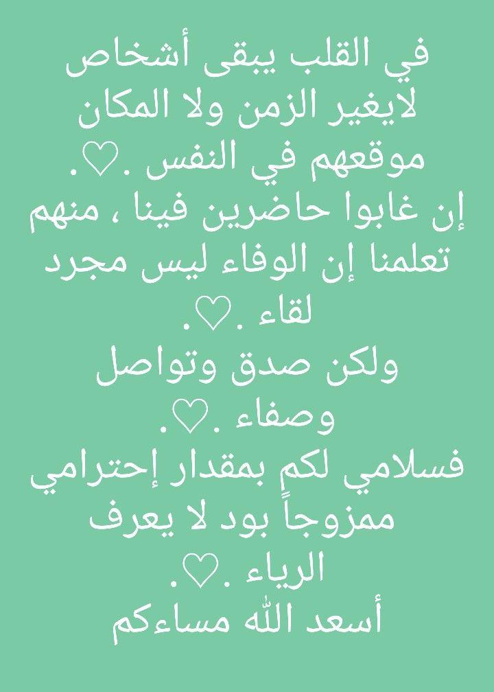 Pin By Jawad Alknaani On الكلمة الطيبة Words Quotes Words Morning Images