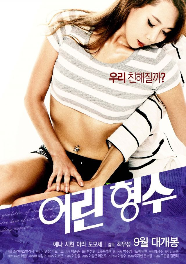 [Video] Adult rated trailer released for the #koreanfilm 'Young Sister-In-Law'