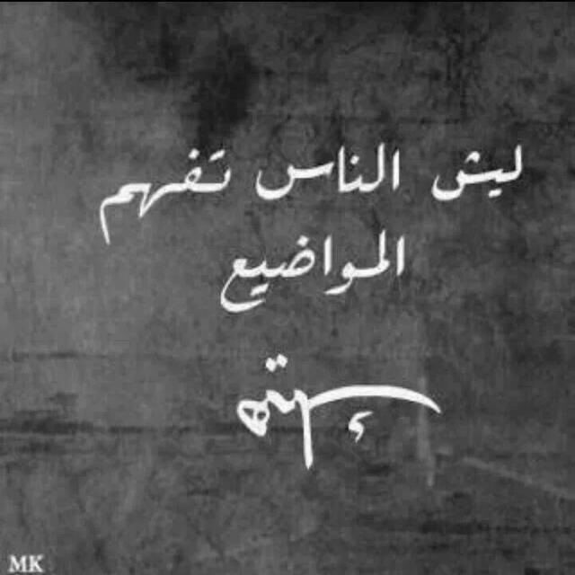 God damn it ! | Arabic Quotes | Pinterest