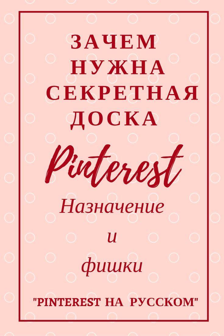 Длч чего нужна секретная доска в Пинтерест и как использовать ее особенности для продвижения и продаж в Pinterest. Поверьте, фишки секретной доски стоят того, чтобы научиться их использовать. Поэтому читайте и применяйте советы начинающему бизнесу на платформе от сайта #pinterestнарусском #pinteresttips #pinterestmarketing