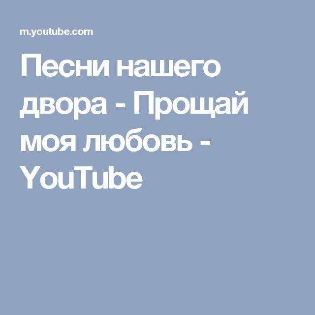 Песни нашего двора - Прощай моя любовь - YouTube