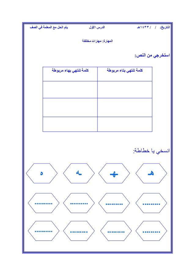 ملزمة لغتي للصف الأول الأبتدائي الفصل الثاني Learning Arabic Teach Arabic Arabic Language