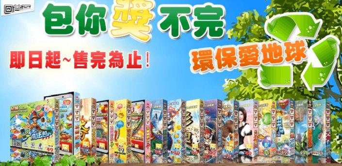 九州娛樂城推薦 星城Online 包你獎不完 環保愛地球 優惠活動 http://ts888.com.tw/