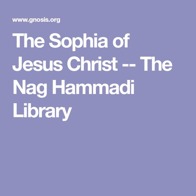 The Sophia of Jesus Christ -- The Nag Hammadi Library