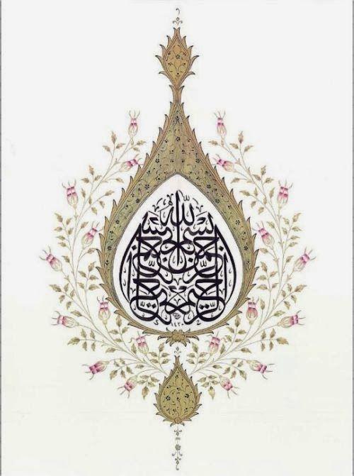 بسم الله الرحمن الرحیم Bismillah