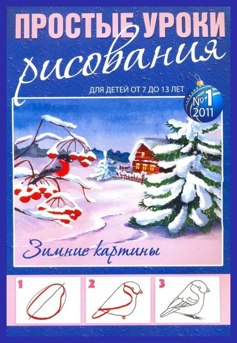 STEP BY STEP DRAWING MAGAZINE, IN RUSSIAN BUT EASY TO FOLLOW