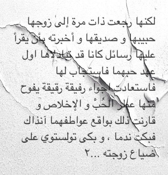 حياة تولستوي Arabic Calligraphy Calligraphy