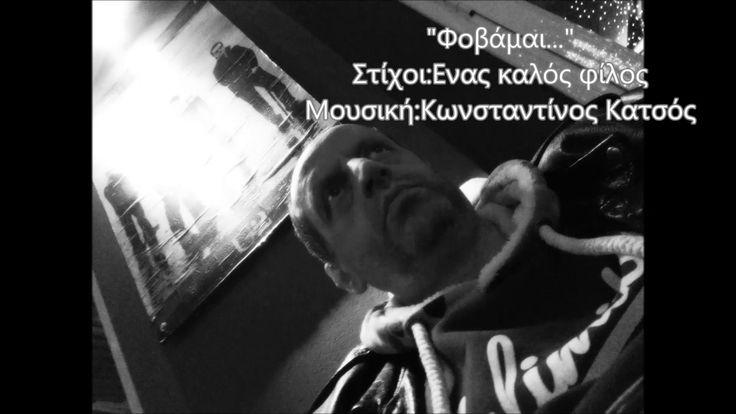 Φοβάμαι-Κωνσταντίνος Κατσός +Gr_Sub