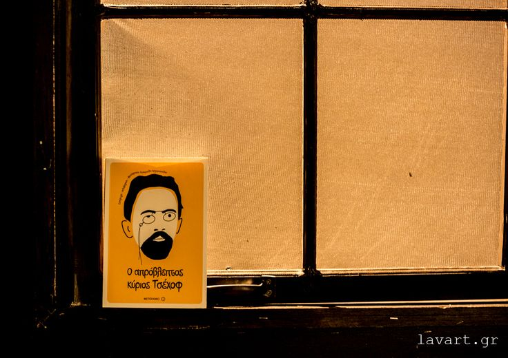 Σελιδοδείκτης: Ο απρόβλεπτος κύριος Τσέχωφ, του Αντόν Πάβλοβιτς Τσέχωφ - Φωτογραφίες: Διάνα Σεϊτανίδου