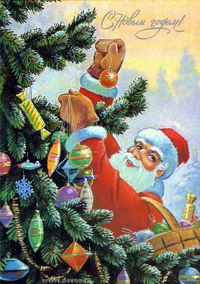 Дед Мороз наряжает елку открытка