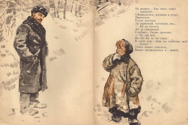 Russian books, book cover, Lenin and children, illustrated book, soviet union,