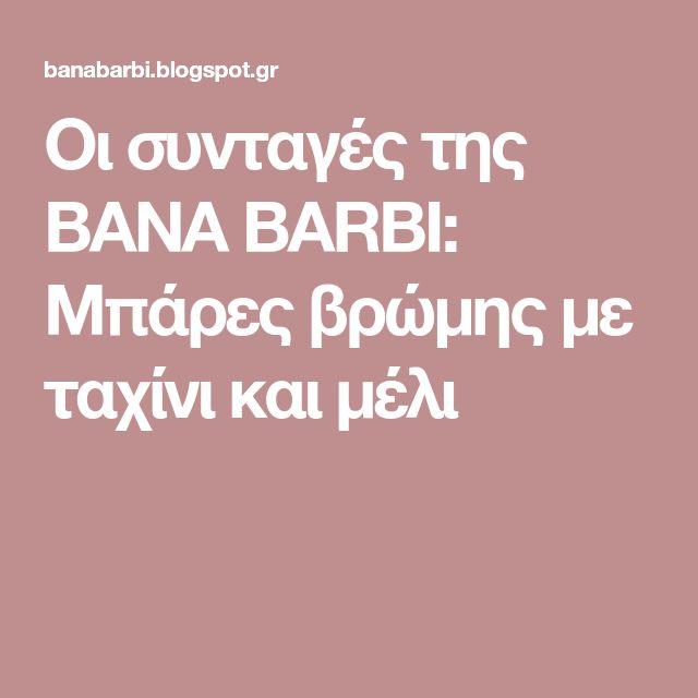 Οι συνταγές της BANA BARBI: Μπάρες βρώμης με ταχίνι και μέλι