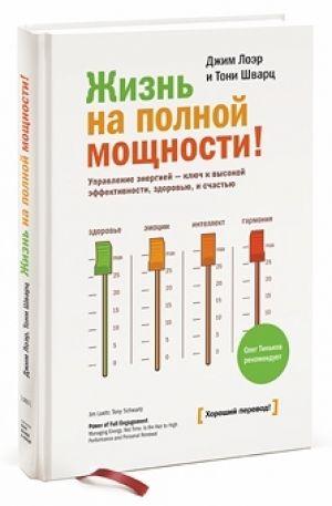Жизнь на полной мощности [pdf, doc, fb2, epub] Тони Шварц - Бизнес библиотека скачать книги бесплатно без регистрации INWIT.Ru